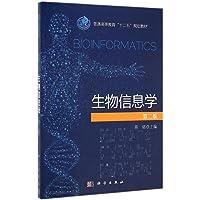 普通高等教育 十二五 规划教材:生物信息学(第2版)
