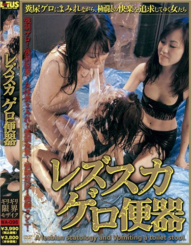 レズスカゲロ便器 [DVD]