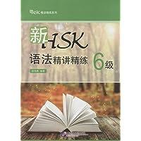 新HSK语法精讲精练(6级)