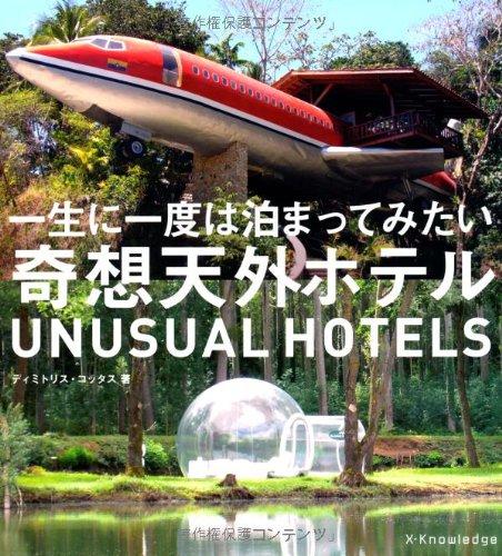 一生に一度は泊ってみたい奇想天外ホテル