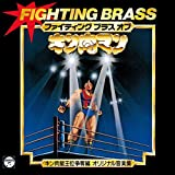 KINNIKU MAN KINNIKU SEI OHI SOUDATSU HEN ORIGINAL MUSIC COLLECTION FIGHTING BRASS OF KINNIKUMAN MUSIC COLLECTION(ltd.)