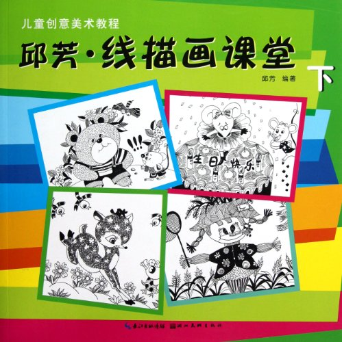 儿童创意美术教程:邱芳?线描画课堂(下)图片