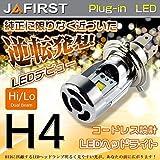 JAFIRSTワンタッチで取り付けLED YAMAHA オートバイ セロー250 2008-2010 JBK-DG17J Hi-Lo H4 1灯 6000K