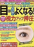 目はひと押し3秒で良くなる! 視力アップ押圧 (わかさ夢MOOK 40)