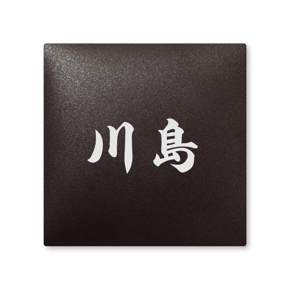 丸三タカギ 彫り込み済表札 【 川島 】 完成品 アークタイル AR-2-1-4-川島   B00RFH346I