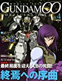 Mobile Suit Gundam 00 official files vol. 4 (Official file magazine) (2008) ISBN: 4063700542 [Japanese Import]
