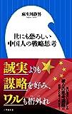 世にも恐ろしい中国人の戦略思考 (小学館新書)