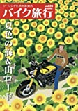 バイク旅行 vol.23―ツーリング生活の道案内 (SAN-EI MOOK)