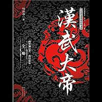 汉武大帝(全三册)(长篇历史小说经典书系)
