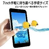 iRULU 7インチタブレットアンドロイド  Android5.1 Tablet  Intel Atom 32GB IPSディスプレイ 手頃なサイズ
