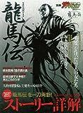 The separate television NHK Taiga Drama Mook Ryomaden Kadokawa Mook 62483-34 (Kadokawa Mook 331 separate The Television) (2009) ISBN: 404895072X [Japanese Import]