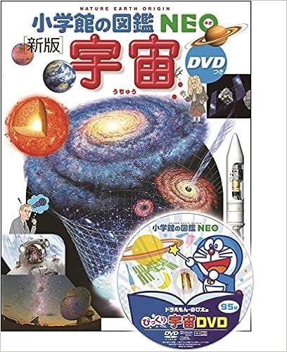 ダウンロードブック 小学館の図鑑NEO〔新版〕 宇宙 DVDつき 無料のePUBとPDF