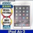 アスデック 【ノングレアフィルム3】 apple iPad Air 2 専用 タブレット 防指紋・気泡が消失するフィルム NGB-IPA06