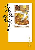 深夜食堂(18) (ビッグコミックススペシャル)