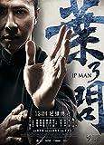 Ip Man 3 (Region 3 DVD / Non USA Region) (English Subtitled) Donnie Yen