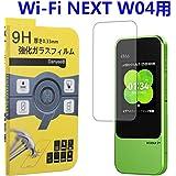Speed Wi-Fi NEXT W04 強化ガラスフィルム[Danyee安心交換保証付] 日本製ガラス 0.3mm 9H硬度 2.5D加工 (Speed Wi-Fi NEXT W04)