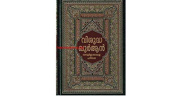 Quran in Malayalam Language ( Arabic to Malayalam