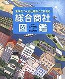 総合商社図鑑