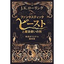 ファンタスティック・ビーストと魔法使いの旅 〈映画オリジナル脚本版〉 (Japanese Edition)