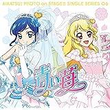 スマホアプリ「アイカツ!フォトonステージ!!」シングルシリーズ06「青い苺」