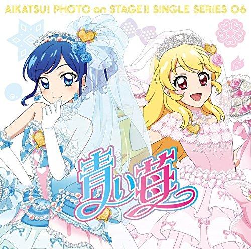 STAR☆ANIS / 青い苺 ~スマホアプリ「アイカツ!フォトonステージ!!」シングルシリーズ06
