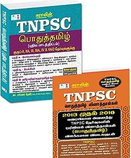 Buy Deviravin TNPSC PothuThamizh Vinaa Vanki Book Online at