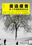 崖边报告:乡土中国的裂变记录 (沙发图书馆)