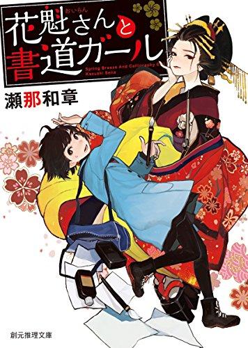 花魁さんと書道ガール (創元推理文庫)
