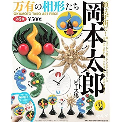 Capsule Q Museum Taro Okamoto art piece Collection ~ phase form Tachi whole set of 6 Mini of the Worlds: Toys & Games