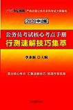 中公版·2020公务员考试核心考点手册:行测速解技巧集萃 (公务员考试辅导用书)