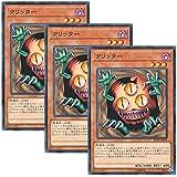 【 3枚セット 】遊戯王 日本語版 ST18-JP015 Sangan クリッター (ノーマル)