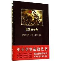 中小学生必读丛书:世界五千年