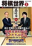 将棋世界 2016年9月号