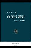 西洋音楽史 「クラシック」の黄昏 (中公新書)