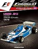 F1マシンコレクション 26号 (リジェ JS11 ジャック・ラフィット 1979) [分冊百科] (モデル付)
