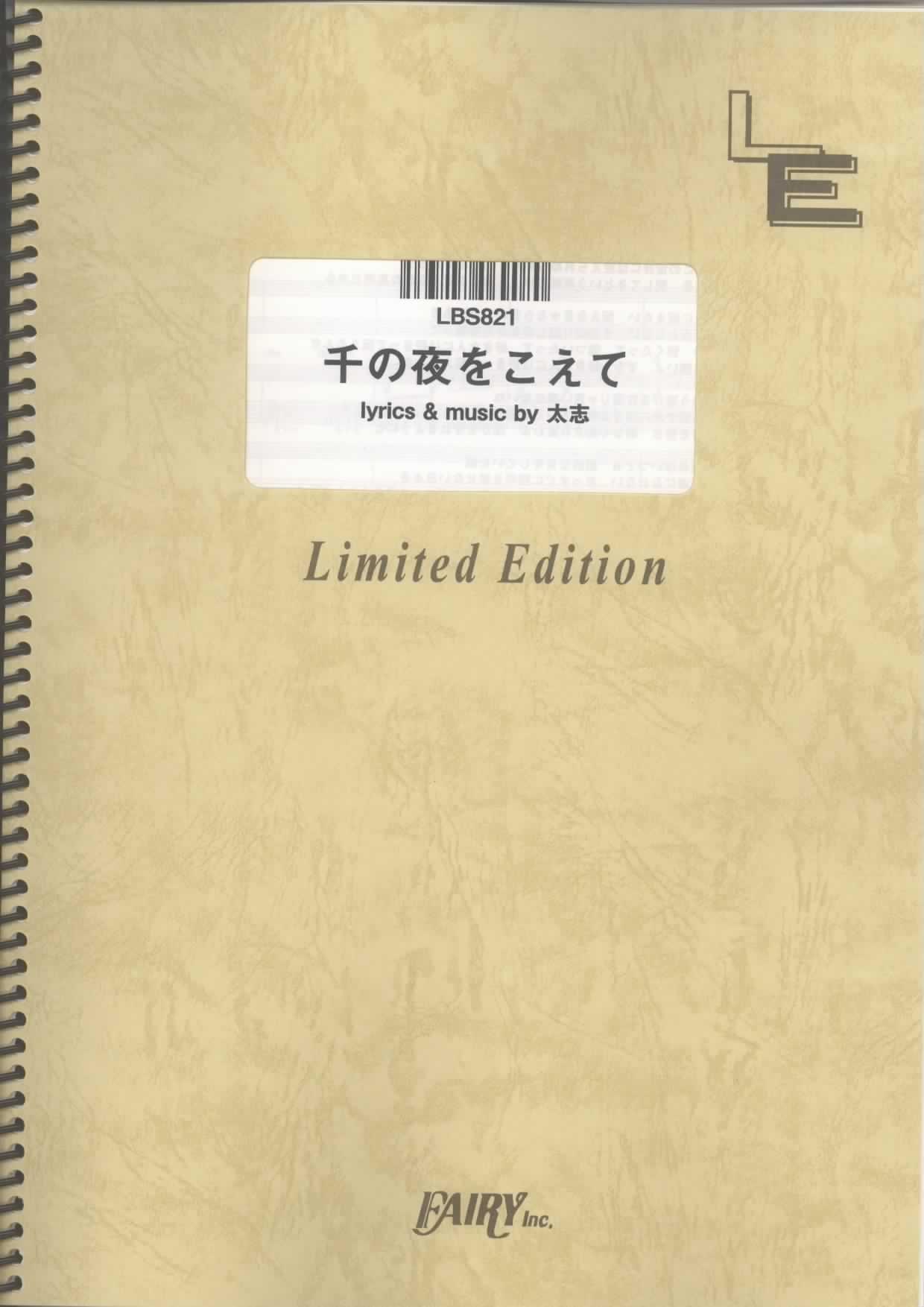 Sen no Yoru o Koete (BLEACH MEMORIES OF NOBODY The Movie Theme) by Aqua Timez LBS821 (BAND SCORE PIECE ON DEMAND) PDF