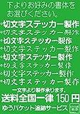 切文字商店 切文字ステッカー 1文字 カッティングステッカー デカール ネームプレート 社名 文字サイズ高さ10センチ エコグレード