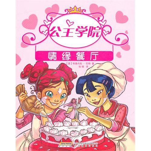 Read Online Princess Academy (Chinese Edition) PDF