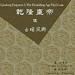 乾隆皇帝 5:云暗凤阙 - 乾隆皇帝 5:雲暗鳳闕 [Qianlong Emperor 5: The End of the Flourishing Age]   二月河 - 二月河 - Eryue He