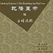 乾隆皇帝 5:云暗凤阙 - 乾隆皇帝 5:雲暗鳳闕 [Qianlong Emperor 5: The End of the Flourishing Age] |  二月河 - 二月河 - Eryue He