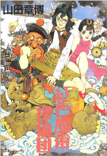 紅色魔術探偵団 (Paper comics)
