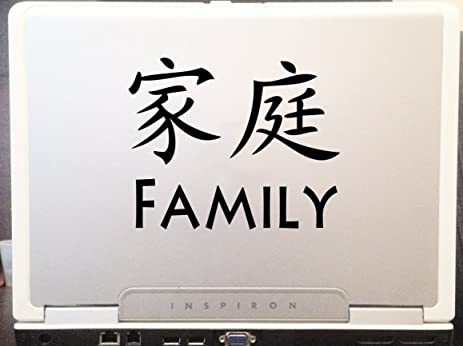 Amazon Family Chinese Symbols And English For Laptop Mac Book