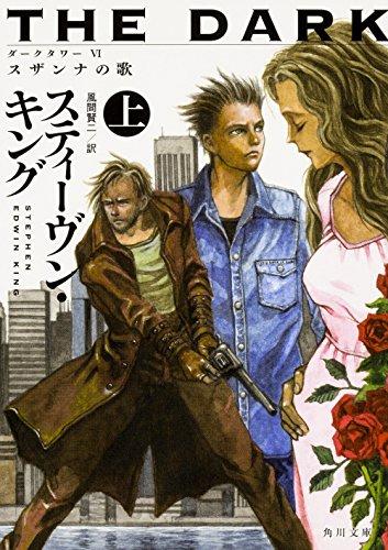 ダークタワー VI スザンナの歌 上 (角川文庫)