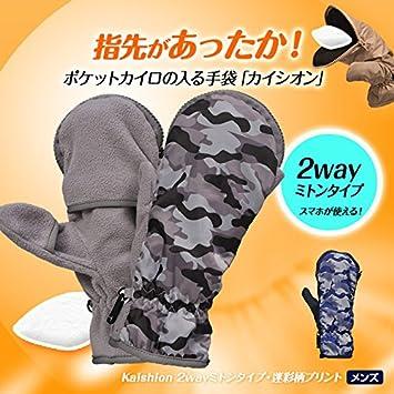 844c0b3364ef60 カイロが入る手袋(ミトン) カイシオン カジュアルシリーズ 男性用 迷彩柄プリント スマホ