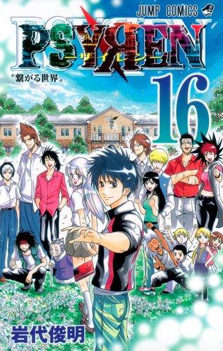PSYREN 16 (ジャンプコミックス)