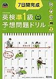 【CD3枚付】7日間完成 英検準1級 予想問題ドリル 5訂版 (旺文社英検書)