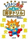 トコトン国語小学4年の漢字ドリル (新学習指導要領対応)