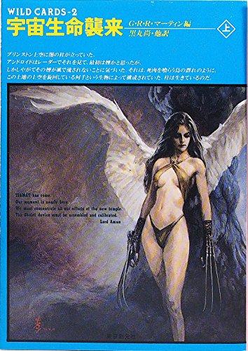 宇宙生命襲来〈上〉 (創元SF文庫―ワイルド・カード)