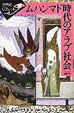 img - for Muhanmado jidai no arabu shakai. book / textbook / text book