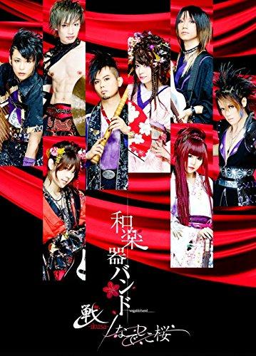 【Amazon.co.jp限定】 戦-ikusa- なでしこ桜(未発表曲・未公開LIVE映像収録) (Blu-ray Disc) (数量限定盤)
